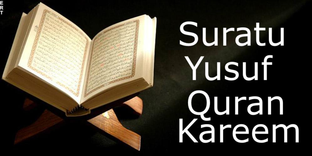 Dhageyso Akhri Suratu YUSUF  #12 Quran Kareem لر ۚ تِلْكَ آيَاتُ الْكِتَابِ الْمُبِينِ[١]إِنَّا أَنزَلْنَاهُ قُرْآنًا عَرَبِيًّا لَّعَلَّكُمْ تَعْقِلُونَ[٢]نَحْنُ نَقُصُّ عَلَيْكَ أَحْسَنَ الْقَصَصِ بِمَا أَوْحَيْنَا إِلَيْكَ هَٰذَا الْقُرْآنَ