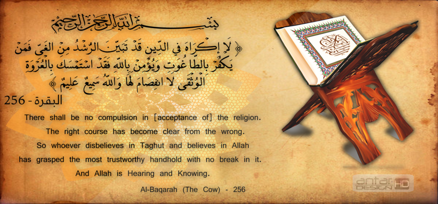 Dhageyso Suratu #2 - Al-Baqara بِسْمِ اللَّهِ الرَّحْمَٰنِ الرَّحِيمِ