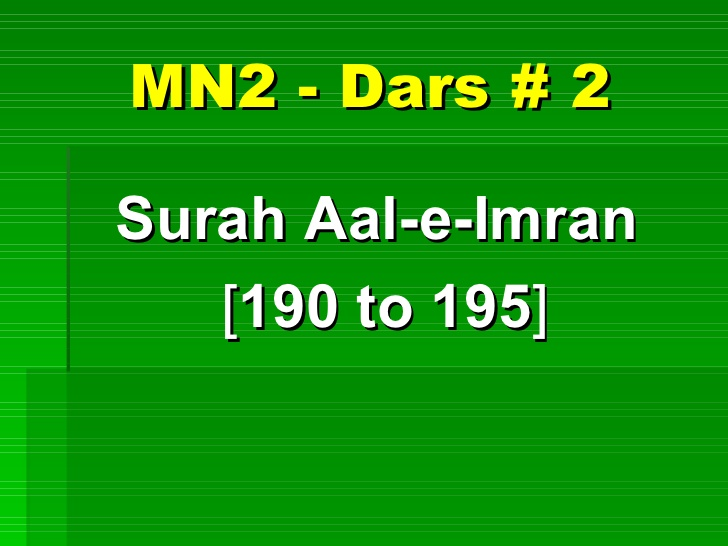 Dhageyso Suuratu #3 Aal-e-imran بِسْمِ اللَّهِ الرَّحْمَٰنِ الرَّحِيمِ