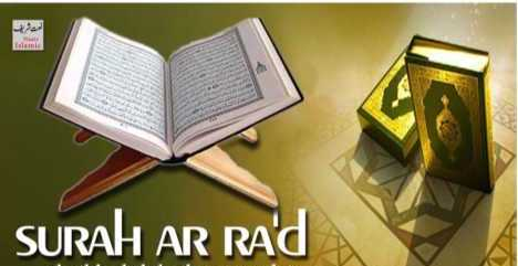 Dhageyso Akhri Suratu Ar-Rad #13 - Quran Kareem